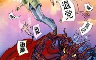 """世界最大""""腐败党""""中共把中国人害苦了"""