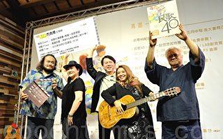 「民歌40」演唱會  6月高雄巨蛋再傳唱