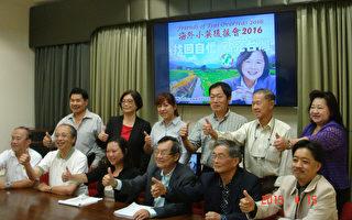海外後援會15日成立 送蔡英文任臺灣總統