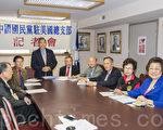 2015年4月16日,中国国民党驻美总支部介绍全美第27次代表大会的情况。(曹景哲/大纪元)
