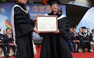 中国医大毕典   期勉学子态度决定高度