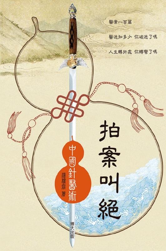 《拍案叫絕——中國針醫術》成書過程六年,從上萬病患中悉心揀擇一百個精彩醫案。(博大出版社提供)
