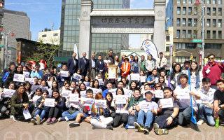 地球日 150名学生美化华埠