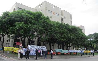 人權惡棍王憲魁來台 法輪功學員籲停止迫害