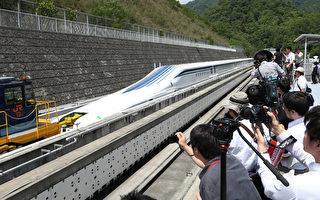 日本東海旅客鐵道公司的「L0系」磁浮列車於2015年4月21日創下時速603公里的世界紀錄。圖為該列車於2013年6月在山梨縣的試驗線進行展示。(JIJI PRESS / AFP)