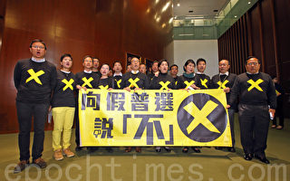 香港政改方案出爐 泛民斥假普選啓動反對運動