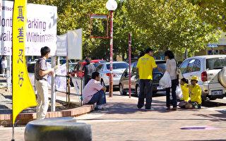 在西澳珀斯聽真相 陸遊客:勸三退就是救人