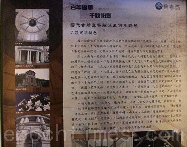 中華民國監察院(圖)24日舉辦「百年風華、千秋柏臺」國定古蹟監察院落成百年特展開幕典禮,展期即日起至5月31日止。(鍾元/大紀元)