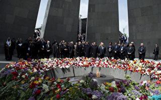 大屠杀100周年 亚美尼亚举行仪式悼念遇难者