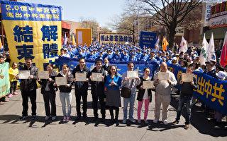 纽约民众盛大集会 庆祝两亿中国同胞三退