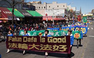 """纪念""""4.25""""纽约两千法轮功学员集会游行反迫害"""