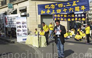 法國部份法輪功學員4月24日在中國駐法國大使館前和平集會,紀念1999年4月25日在中南海上訪請願16週年。圖為法國法輪大法協會主席唐漢龍先生在演講中,回顧當年4,25的請願過程 ,譴責中共無理迫害法輪功的行徑。(德龍/大紀元)