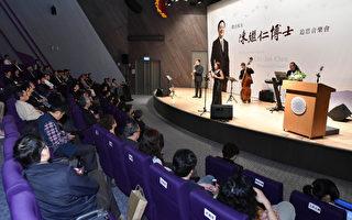 清大举行音乐会 追思杰出校友陈继仁