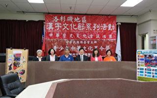 5月漢字文化節 擴大正體字運用