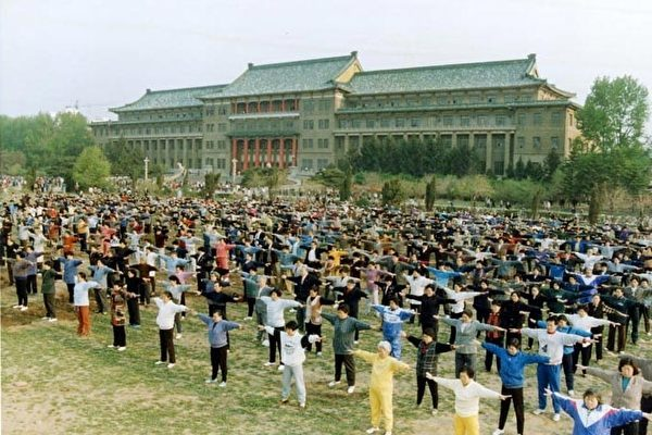 1999年7.20前法轮功学员在大陆集体炼功的景象(明慧网)