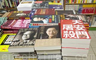 中联办控制香港连锁书店 禁书柜台消失