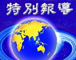 自從6月10日中共人大出台改動香港「一國兩制」的白皮書之後,港人被激怒,香港局勢激化,學生罷課,佔中一觸即發,民怨沸騰。從表面上看,香港局勢激盪是中共的政改問題所致,香港人認為人大通過的議案是違憲的假普選。但是,其背後實質還是法輪功問題。(圖片來源:大紀元資料室)