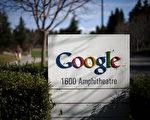 谷歌(Google)是全世界大学生心目中最想进入的理想企业。想进谷歌吗?可能要会回答一些面试难题。(Justin Sullivan/Getty Images)