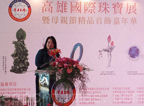 台灣區珠寶工業同業公會理事長洪明麗與大家相約在明年,再為高雄地區打造一流精品的珠寶盛宴。(郭靖琦/大紀元)
