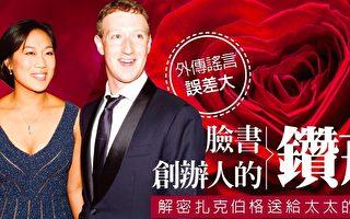 解密脸书扎克伯格婚戒 比传言贵好几倍