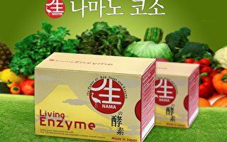 生命元素「生酵素」 讓您健康活力每一天