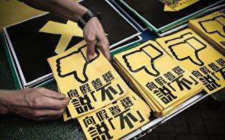 【香港政改】反共禁出閘假普選現形