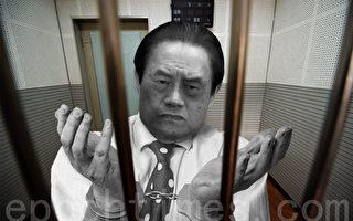 陈思敏:起诉满月 再看周永康案贪腐多少