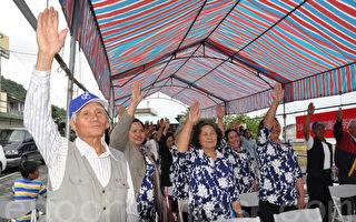 部落签署生活公约 打造无烟酒槟榔社区