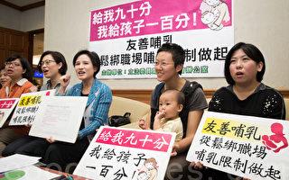民进党立委提案修法 延长哺乳时间