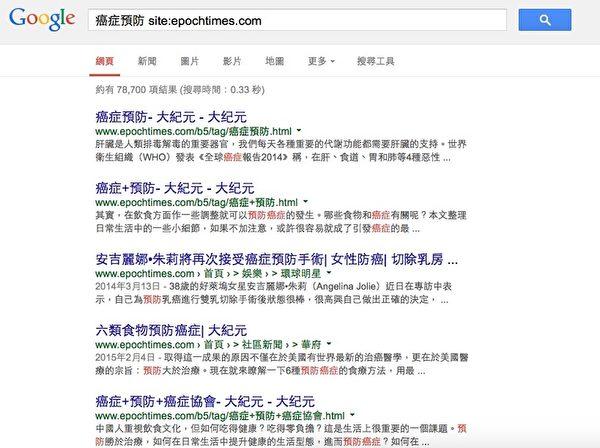 如果使用者想在某个特定网站搜索资料,例如:想在大纪元网站上寻找有关癌症预防的讯息,只要在谷歌搜索栏内键入【癌症预防 site:epochtimes.com】,即可。(网站撷图)