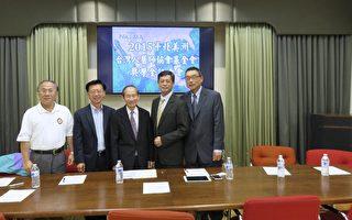 台湾人医师协会奖学金申请开始