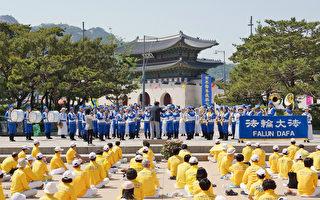 韓國各界共慶「5.13」世界法輪大法日
