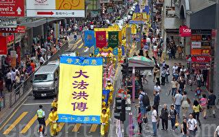 香港盛大游行庆祝世界法轮大法日