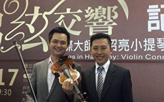 国际客家文化艺术季 小提琴大师林昭亮登场
