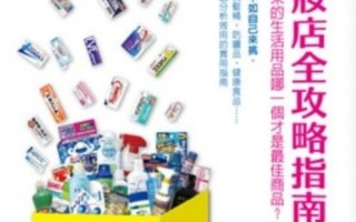 轻松打扫 家用清洁用品选购重点(上)
