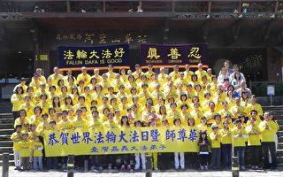 法輪功學員在阿里山慶祝法輪大法日