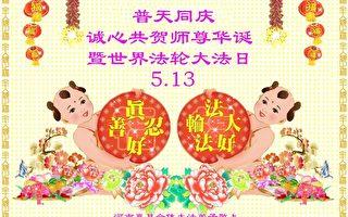 大陸各界法輪功學員及世人祝賀李洪志先生華誕