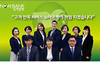 諾亞銀行成功吸引華爾街投資