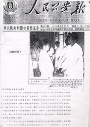 """1993年9月21日,中国公安部主办的《人民公安报》刊登报导《法轮功为见义勇为先进份子提供康复治疗》,称公安部见义勇为先进份子""""经调治后普遍收到了非常好的效果""""。(明慧网)"""