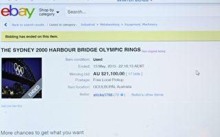 悉尼奥运五连环eBay上拍卖 2.11万售出