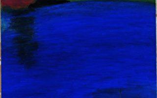 宜兰美术馆开馆 王攀元〈龟山〉画作喜相逢