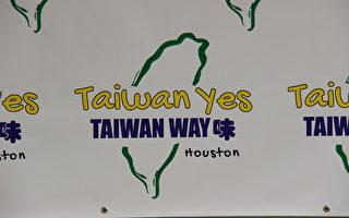 """第二届""""Taiwan Yes台湾夜市""""小吃美食园游会多采多姿"""