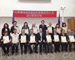 章文梁(前排中)向大纽约侨务荣誉职人员颁发证书。(林丹/大纪元)