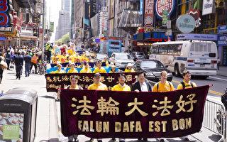 8千多人盛大游行 法轮功震撼曼哈顿