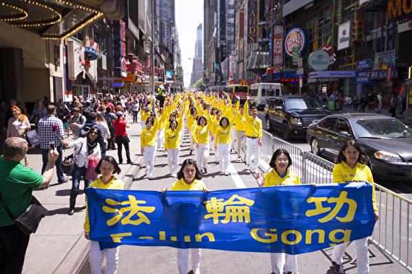 5月15日,8千多名來自全世界各地的部分法輪功學員在紐約市曼哈頓舉行盛大遊行。圖為第一方陣「法輪大法好」中的法輪功功法展示隊伍。(戴兵/大紀元)