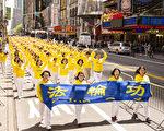 组图:8千多人盛大游行 法轮功震撼曼哈顿