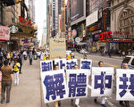 组图4:8千多人盛大游行 法轮功震撼曼哈顿