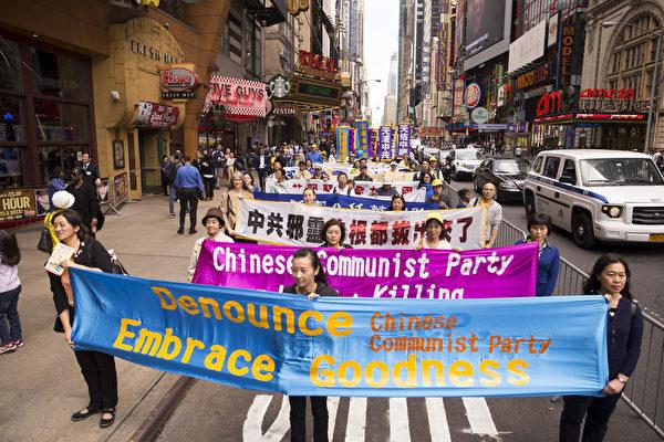 圖為第三方陣「聲援2億中華兒女退出中共」——揭露中共罪行。(戴兵/大紀元)