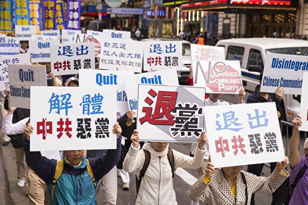 圖為第三方陣「聲援2億中華兒女退出中共」」——揭露中共罪行、聲援華人退黨展板。(戴兵/大紀元)