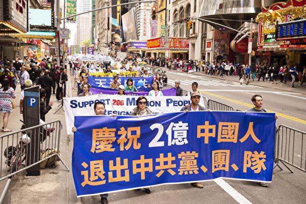 圖為第三方陣「聲援2億中華兒女退出中共」之橫幅隊。(愛德華/大紀元)